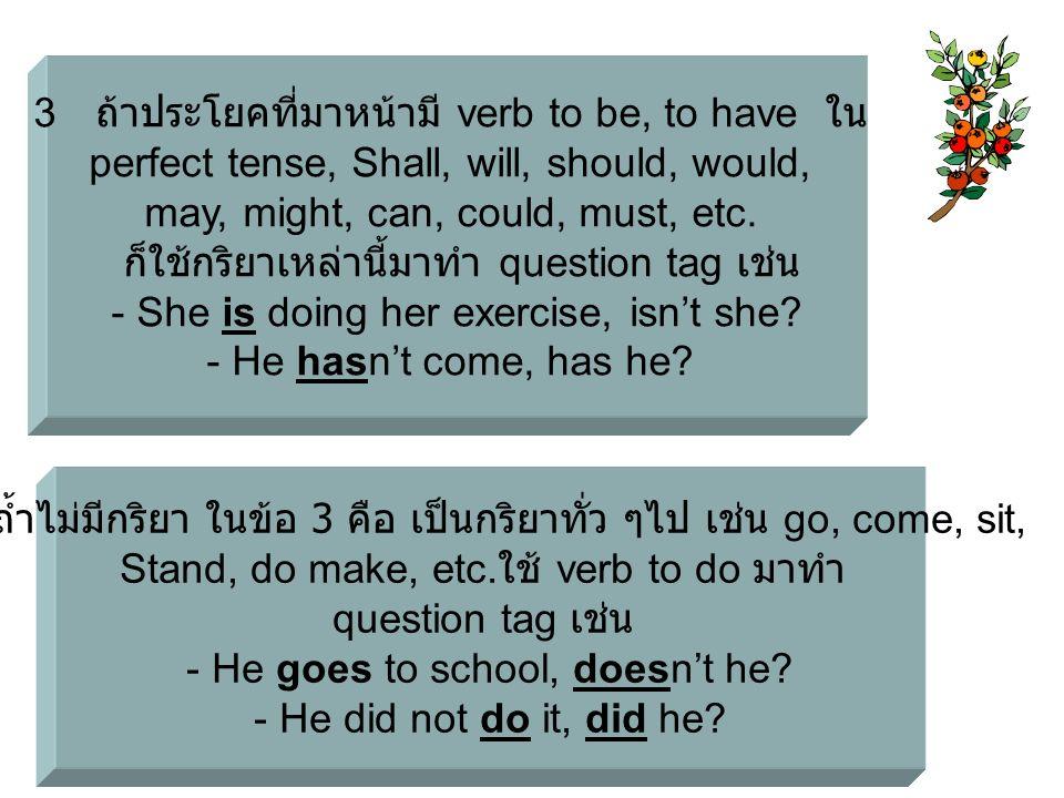 3 ถ้าประโยคที่มาหน้ามี verb to be, to have ใน perfect tense, Shall, will, should, would, may, might, can, could, must, etc. ก็ใช้กริยาเหล่านี้มาทำ que
