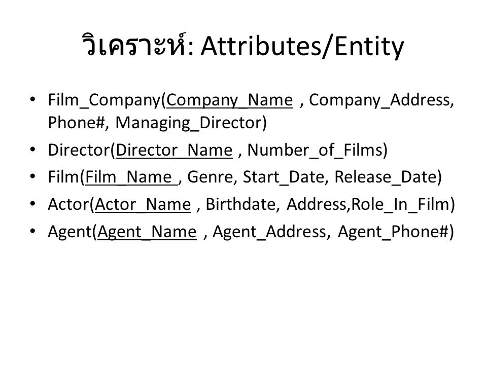 วิเคราะห์ : Attributes/Entity Film_Company(Company_Name, Company_Address, Phone#, Managing_Director) Director(Director_Name, Number_of_Films) Film(Fil