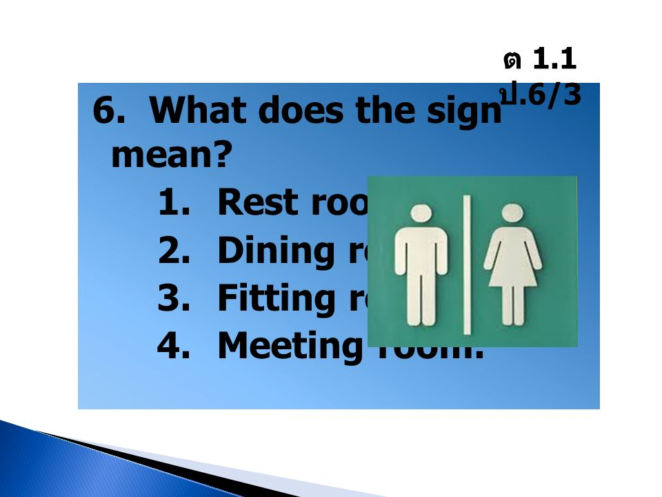 6. What does the sign mean? 1.Rest room. 2.Dining room. 3.Fitting room. 4.Meeting room. ต 1.1 ป.6/3