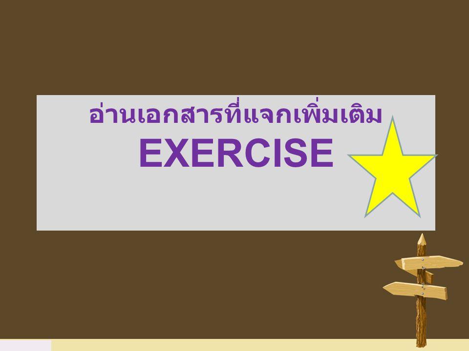 อ่านเอกสารที่แจกเพิ่มเติม EXERCISE