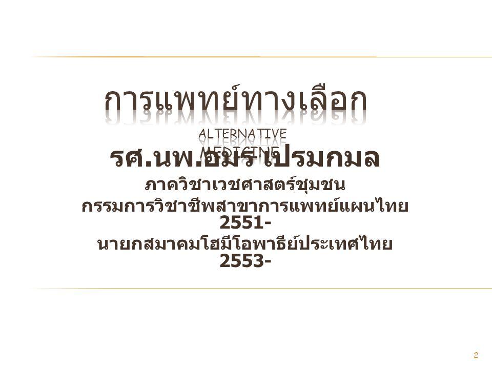 รศ. นพ. อมร เปรมกมล ภาควิชาเวชศาสตร์ชุมชน กรรมการวิชาชีพสาขาการแพทย์แผนไทย 2551- นายกสมาคมโฮมีโอพาธีย์ประเทศไทย 2553- 2