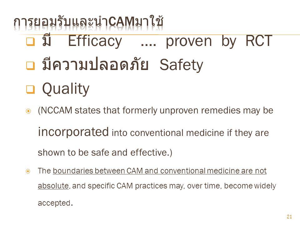  มี Efficacy …. proven by RCT  มีความปลอดภัย Safety  Quality  (NCCAM states that formerly unproven remedies may be incorporated into conventional