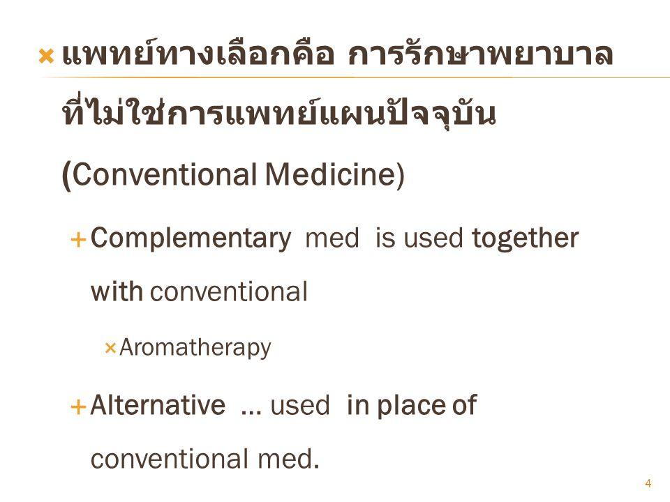  แพทย์ทางเลือกคือ การรักษาพยาบาล ที่ไม่ใช่การแพทย์แผนปัจจุบัน (Conventional Medicine)  Complementary med is used together with conventional  Aromat