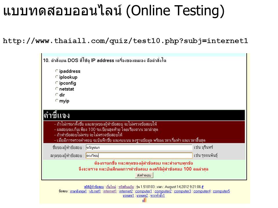 แบบทดสอบออนไลน์ (Online Testing) http://www.thaiall.com/quiz/test10.php?subj=internet1