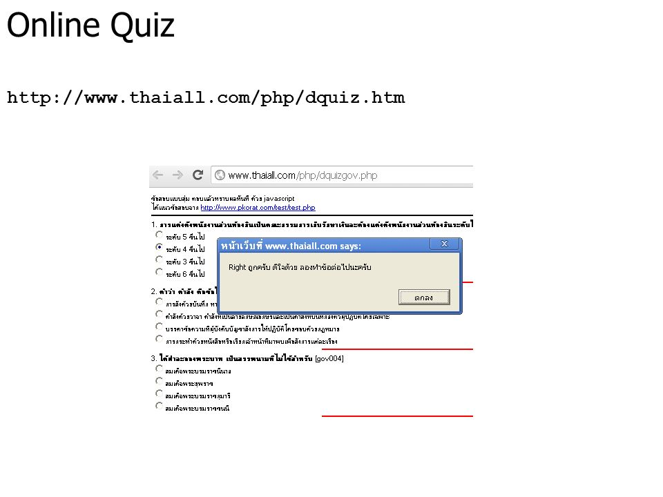 Online Quiz http://www.thaiall.com/php/dquiz.htm