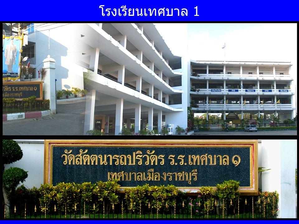 โรงเรียนเทศบาล 1