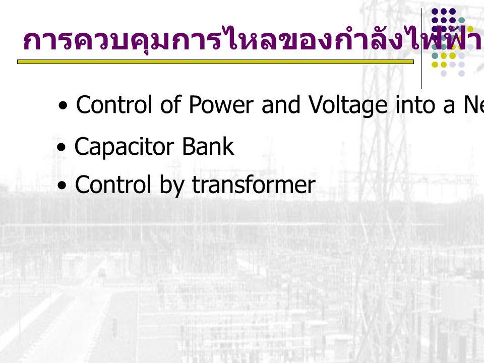 การควบคุมการไหลของกำลังไฟฟ้า Control of Power and Voltage into a Network Capacitor Bank Control by transformer