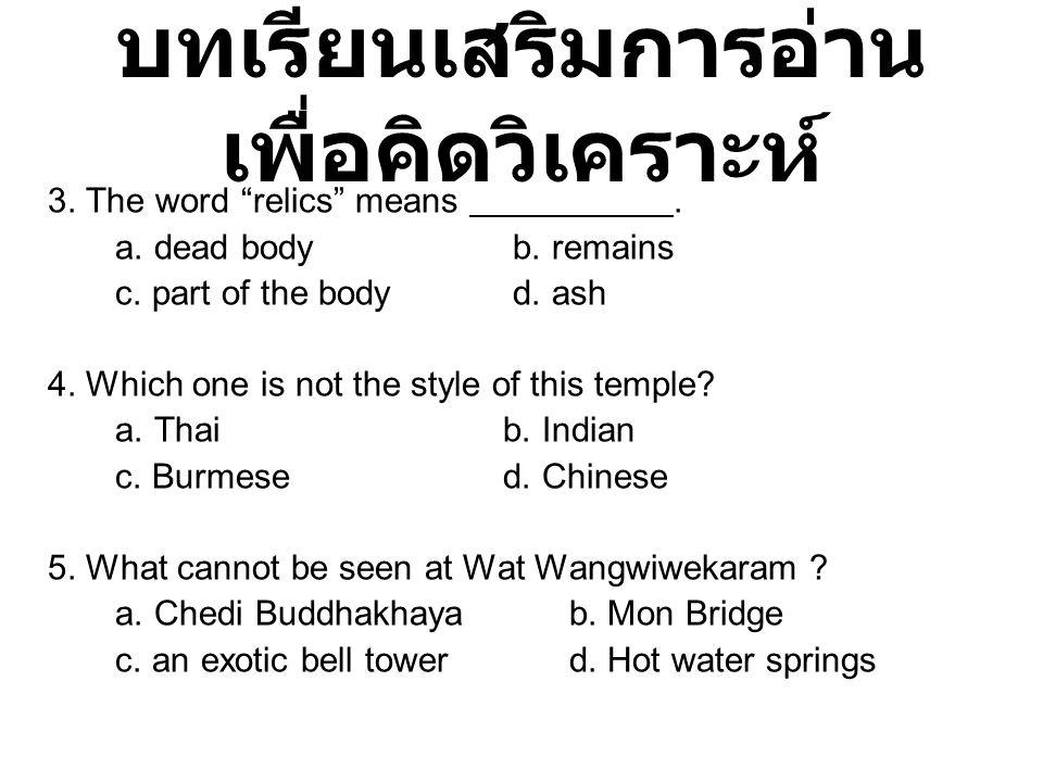 """บทเรียนเสริมการอ่าน เพื่อคิดวิเคราะห์ 3. The word """"relics"""" means. a. dead body b. remains c. part of the body d. ash 4. Which one is not the style of"""