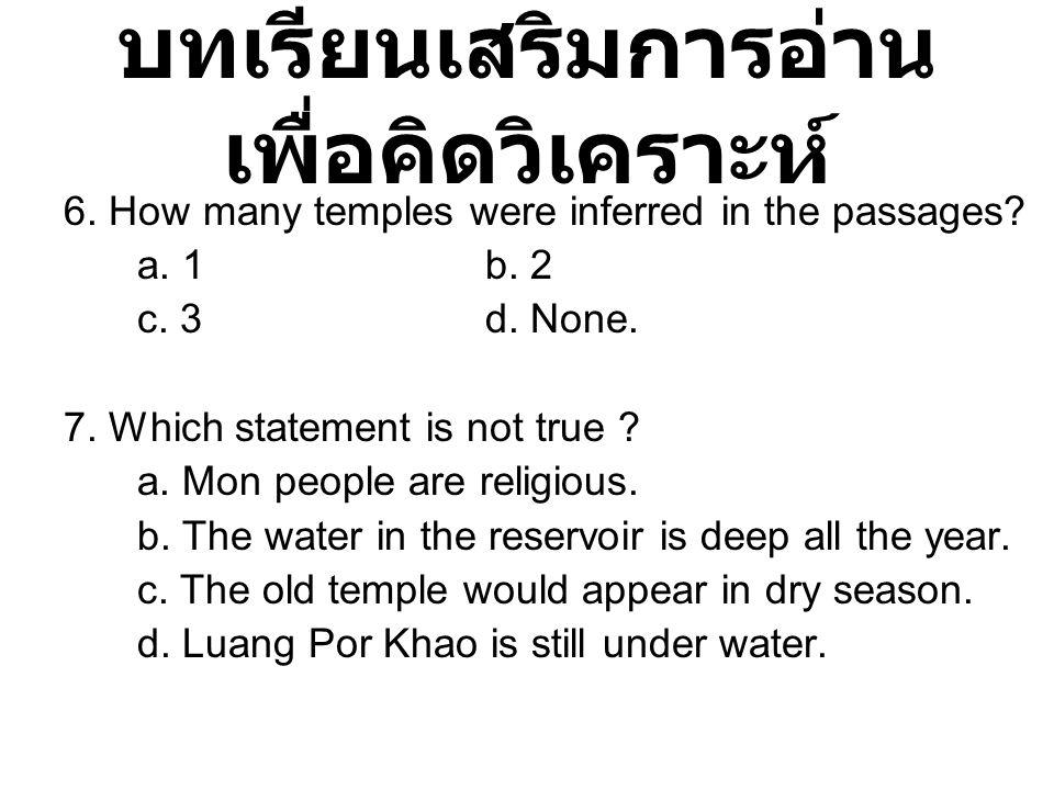 บทเรียนเสริมการอ่าน เพื่อคิดวิเคราะห์ 6. How many temples were inferred in the passages? a. 1b. 2 c. 3d. None. 7. Which statement is not true ? a. Mon