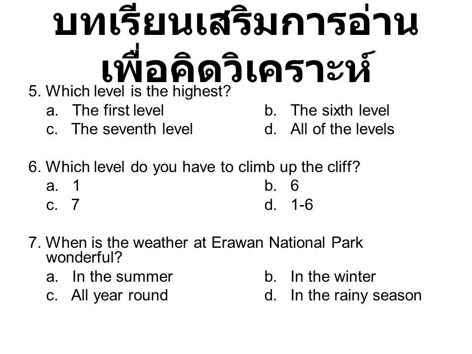 บทเรียนเสริมการอ่าน เพื่อคิดวิเคราะห์ 5. Which level is the highest? a. The first levelb. The sixth level c. The seventh leveld. All of the levels 6.
