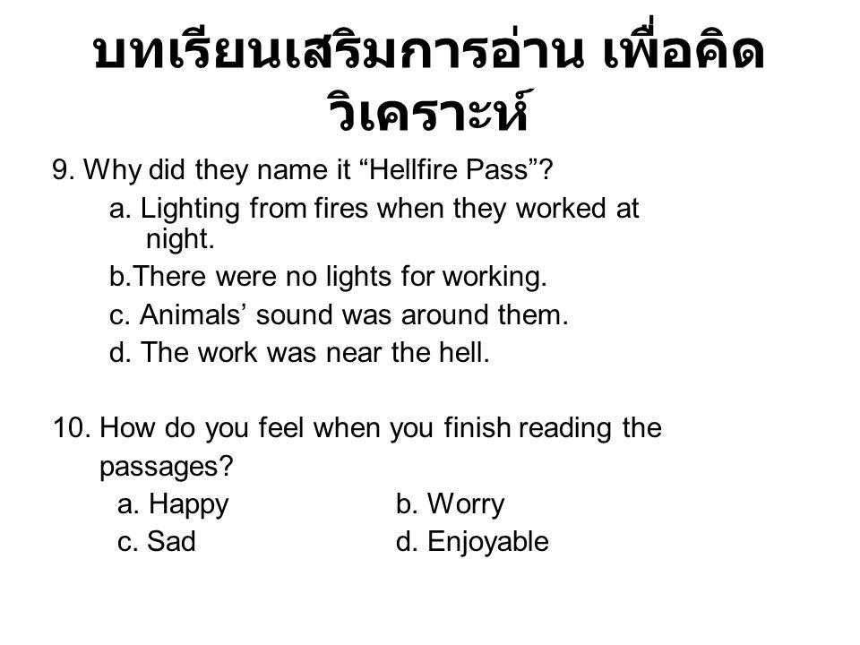 """บทเรียนเสริมการอ่าน เพื่อคิด วิเคราะห์ 9. Why did they name it """"Hellfire Pass""""? a. Lighting from fires when they worked at night. b.There were no ligh"""