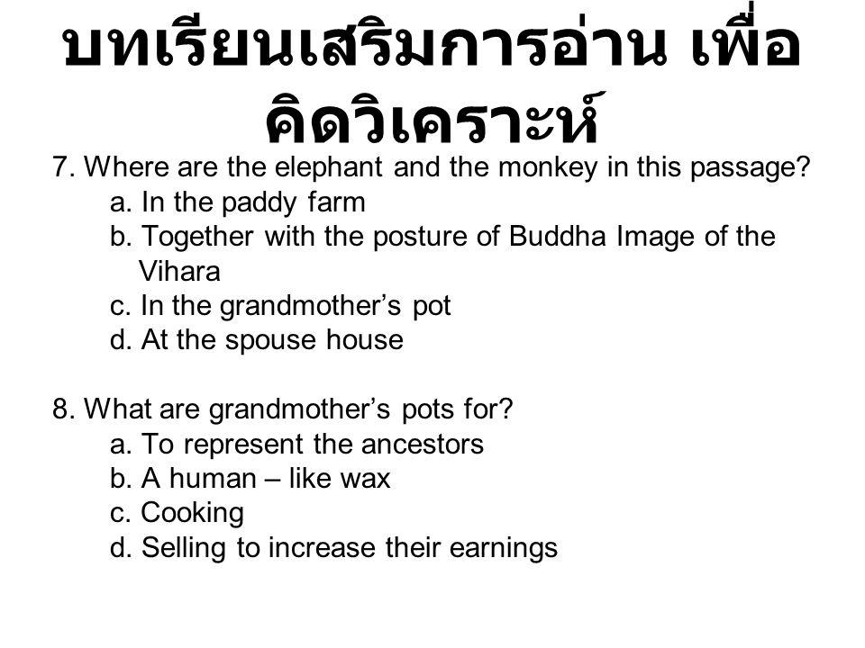 บทเรียนเสริมการอ่าน เพื่อ คิดวิเคราะห์ 7. Where are the elephant and the monkey in this passage? a. In the paddy farm b. Together with the posture of