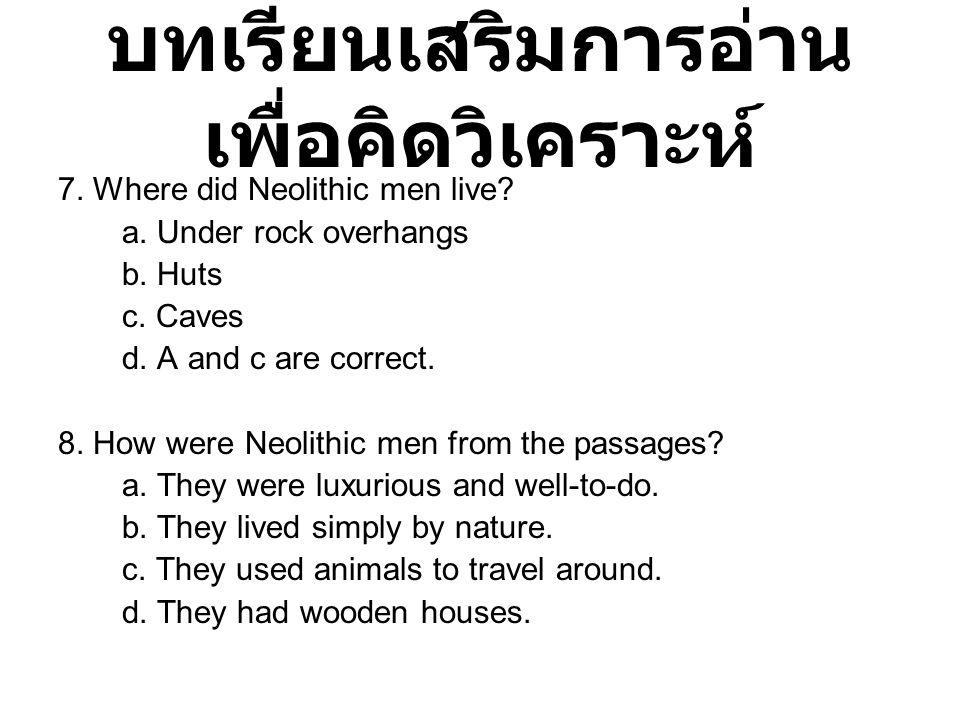 บทเรียนเสริมการอ่าน เพื่อคิดวิเคราะห์ 7.Where did Neolithic men live.