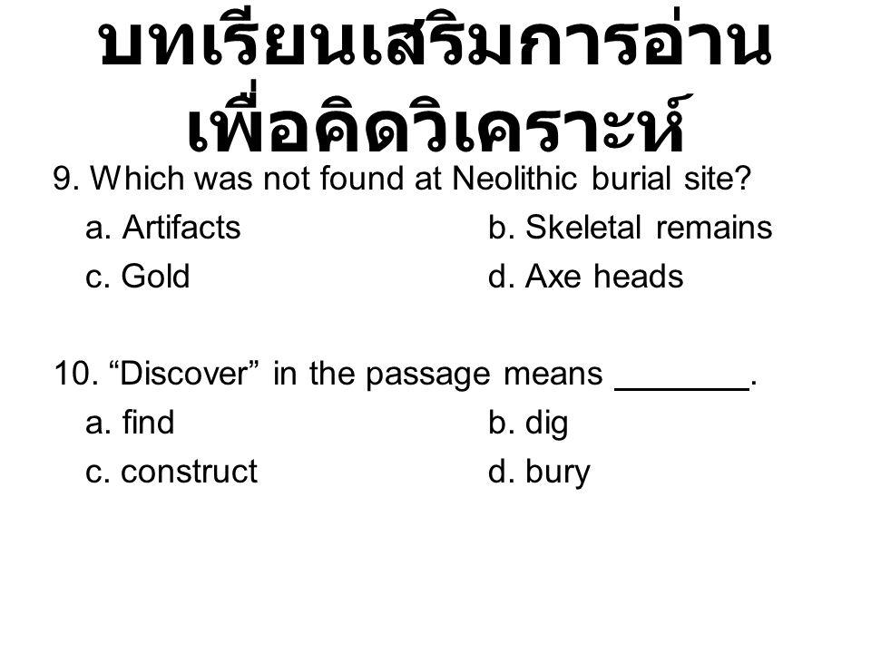 บทเรียนเสริมการอ่าน เพื่อคิดวิเคราะห์ 9.Which was not found at Neolithic burial site.
