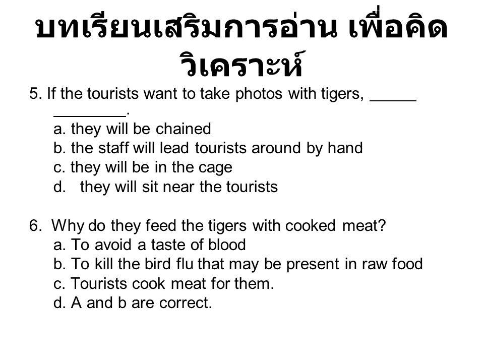 บทเรียนเสริมการอ่าน เพื่อคิด วิเคราะห์ 5. If the tourists want to take photos with tigers,. a. they will be chained b. the staff will lead tourists ar