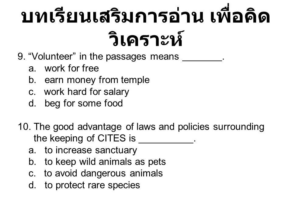 """บทเรียนเสริมการอ่าน เพื่อคิด วิเคราะห์ 9. """"Volunteer"""" in the passages means. a. work for free b. earn money from temple c. work hard for salary d. beg"""
