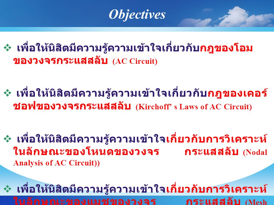 Outline Objectives 1 Ohm's Law 2 Kirchoff' s laws 3 Nodal Analysis 4 Mesh Analysis 5