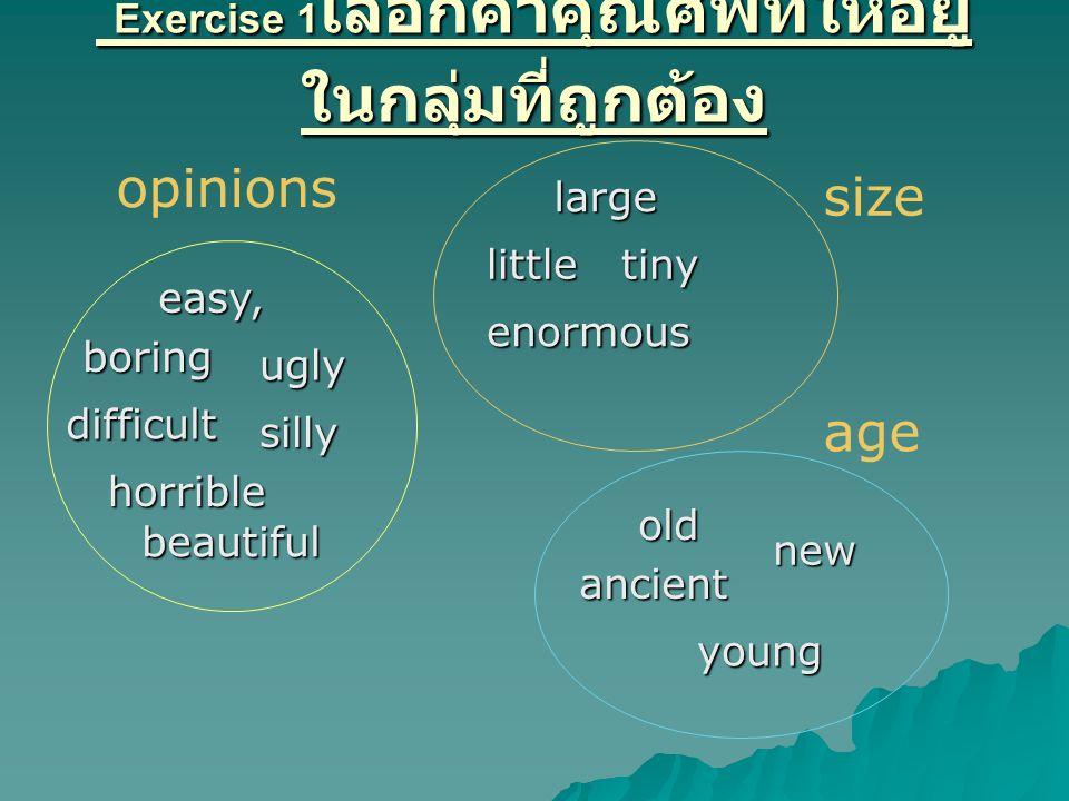 Exercise 1 เลือกคำคุณศัพท์ให้อยู่ ในกลุ่มที่ถูกต้อง Exercise 1 เลือกคำคุณศัพท์ให้อยู่ ในกลุ่มที่ถูกต้อง boring silly ugly beautiful large tiny enormou