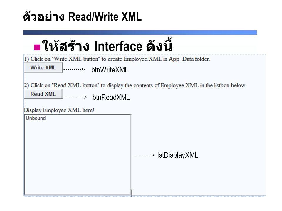 28 ตัวอย่าง Read/Write XML ให้สร้าง Interface ดังนี้ btnWriteXML btnReadXML lstDisplayXML