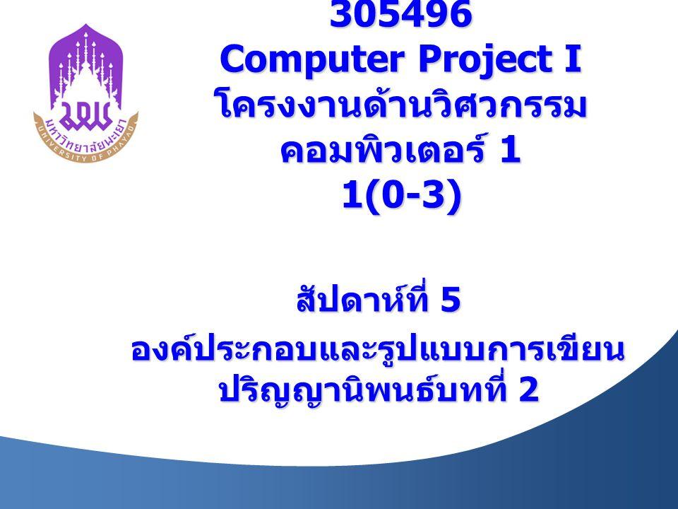 305496 Computer Project I โครงงานด้านวิศวกรรม คอมพิวเตอร์ 1 1(0-3) สัปดาห์ที่ 5 องค์ประกอบและรูปแบบการเขียน ปริญญานิพนธ์บทที่ 2