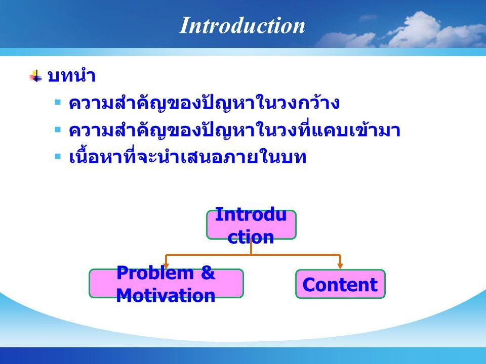 Introduction บทนำ  ความสำคัญของปัญหาในวงกว้าง  ความสำคัญของปัญหาในวงที่แคบเข้ามา  เนื้อหาที่จะนำเสนอภายในบท Introdu ction Problem & Motivation Cont