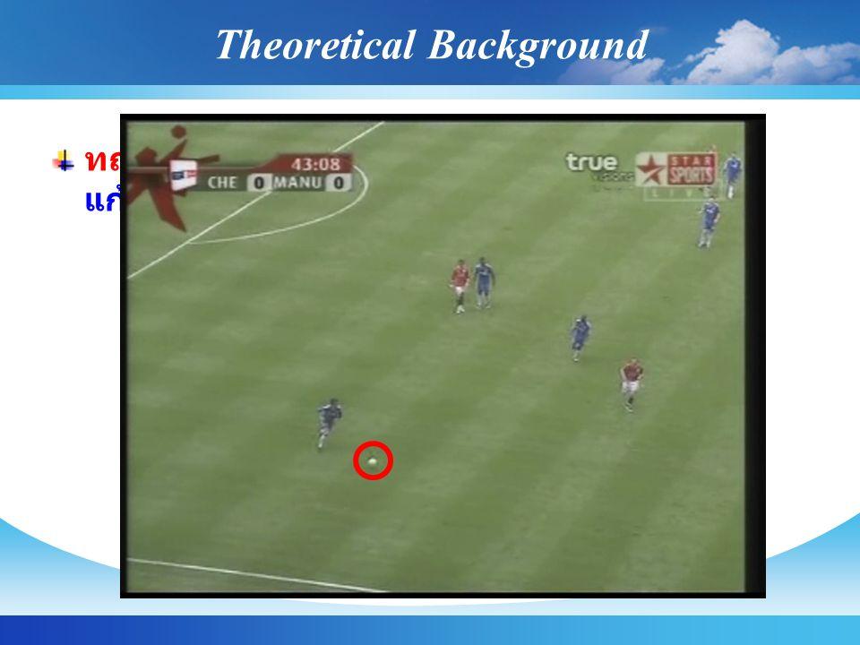 Theoretical Background ทฤษฎีพื้นฐานโดยทั่วไปที่มักจะนำมาใช้เพื่อ แก้ปัญหาในหัวเรื่องปริญญานิพนธ์