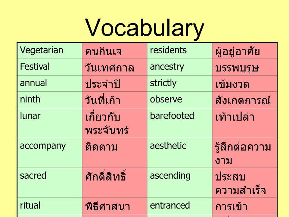 Vocabulary Vegetarian คนกินเจ residents ผู้อยู่อาศัย Festival วันเทศกาล ancestry บรรพบุรุษ annual ประจำปี strictly เข้มงวด ninth วันที่เก้า observe สั