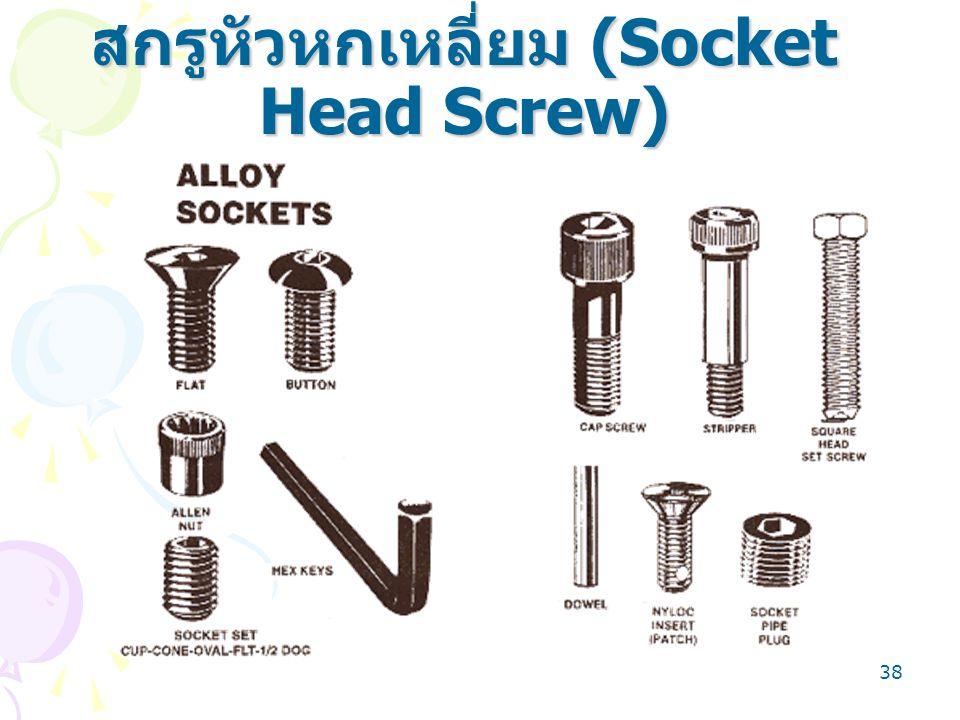 38 สกรูหัวหกเหลี่ยม (Socket Head Screw)