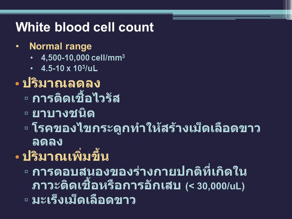 Hypoalbuminemia globulinchol/TGHb 1.decrease synthesis -protein malnutrition -chronic liver disease -chronic inflammation 2.increase loss -Protein loosing enteropathy -NS 3.increase Vd (ascites, overhydration)