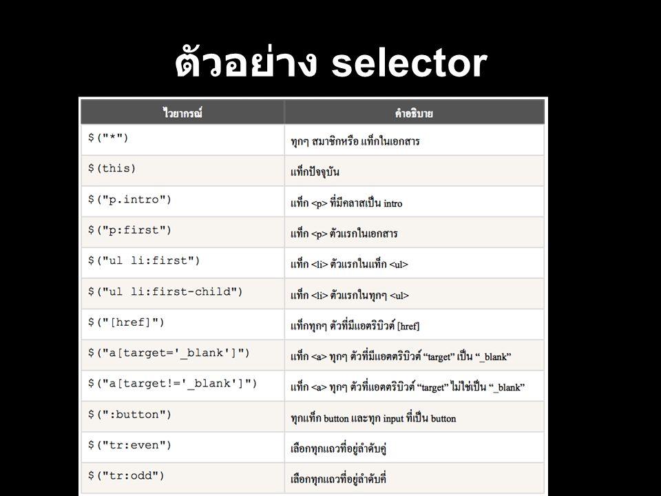 ตัวอย่าง selector