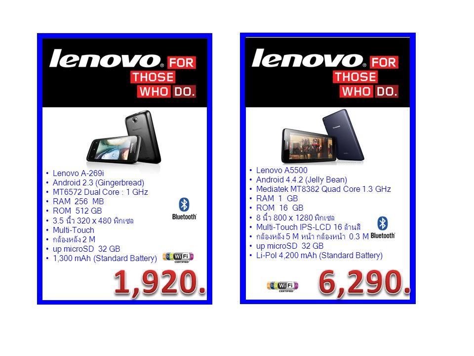 Lenovo A7600 Android 4.2.2 Jelly Bean Mediatek MTK8382 Quad Core 1.3 GHz RAM 1 GB ROM 16 GB กล้องหลัง 5 M กล้องหน้า 0.3 M Multi-touch 16 ล้านสี 10.1 นิ้ว 1280 x 800 pixel up microSD 32 GB Lithium-ion polymer 6340 mAh Lenovo Yoga B6000 8 Android 4.2.2 Jelly Bean MediaTek MT8125 Quad-core 1.2 GHz RAM 1 MB ROM 16 MB 8 นิ้ว 1280 x 800 พิกเซล IPS-LCD กล้องหลัง 5 M หน้า กล้องหน้า 1.6 M up microSD 32 GB Li-Polymer 6000 mAh