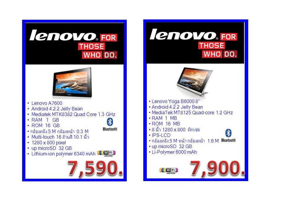 Lenovo Yoga B8000 10.1 Android 4.2.2 Jelly Bean MediaTek MT8389 Quad-core 1.2 GHz RAM 1 MB ROM 16 MB 10.1 นิ้ว 1280 x 800 พิกเซล IPS-LCD กล้องหลัง 5 M หน้า กล้องหน้า 1.6 M up microSD 32 GB Li-Polymer 9000 mAh