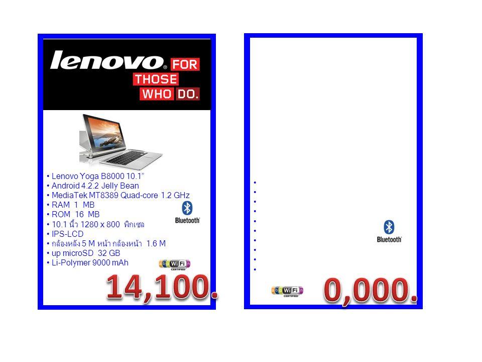 "Lenovo Yoga B8000 10.1"" Android 4.2.2 Jelly Bean MediaTek MT8389 Quad-core 1.2 GHz RAM 1 MB ROM 16 MB 10.1 นิ้ว 1280 x 800 พิกเซล IPS-LCD กล้องหลัง 5"