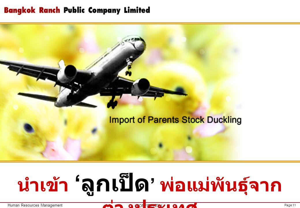 Page 11 CONFIDENTIAL Human Resources Management นำเข้า ' ลูกเป็ด ' พ่อแม่พันธุ์จาก ต่างประเทศ