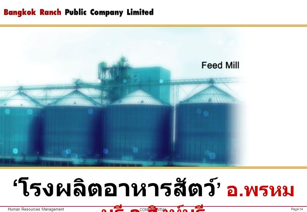 Page 14 CONFIDENTIAL Human Resources Management ' โรงผลิตอาหารสัตว์ ' อ. พรหม บุรี จ. สิงห์บุรี