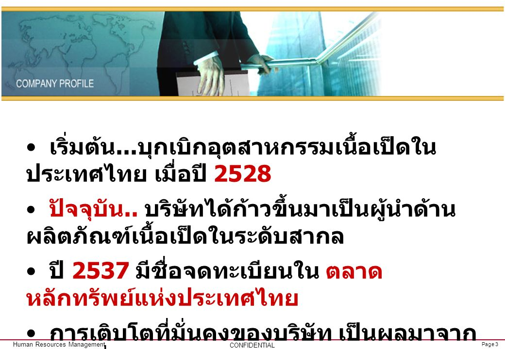 Page 4 CONFIDENTIAL Human Resources Management เป็นผู้นำด้านผลิตภัณฑ์อาหาร จากเป็ดระดับโลก ที่ ตอบสนองทุกชนชาติและวิถีชีวิต The world s preferred and leading duck-based meal solution provider for all cultures & lifestyles.