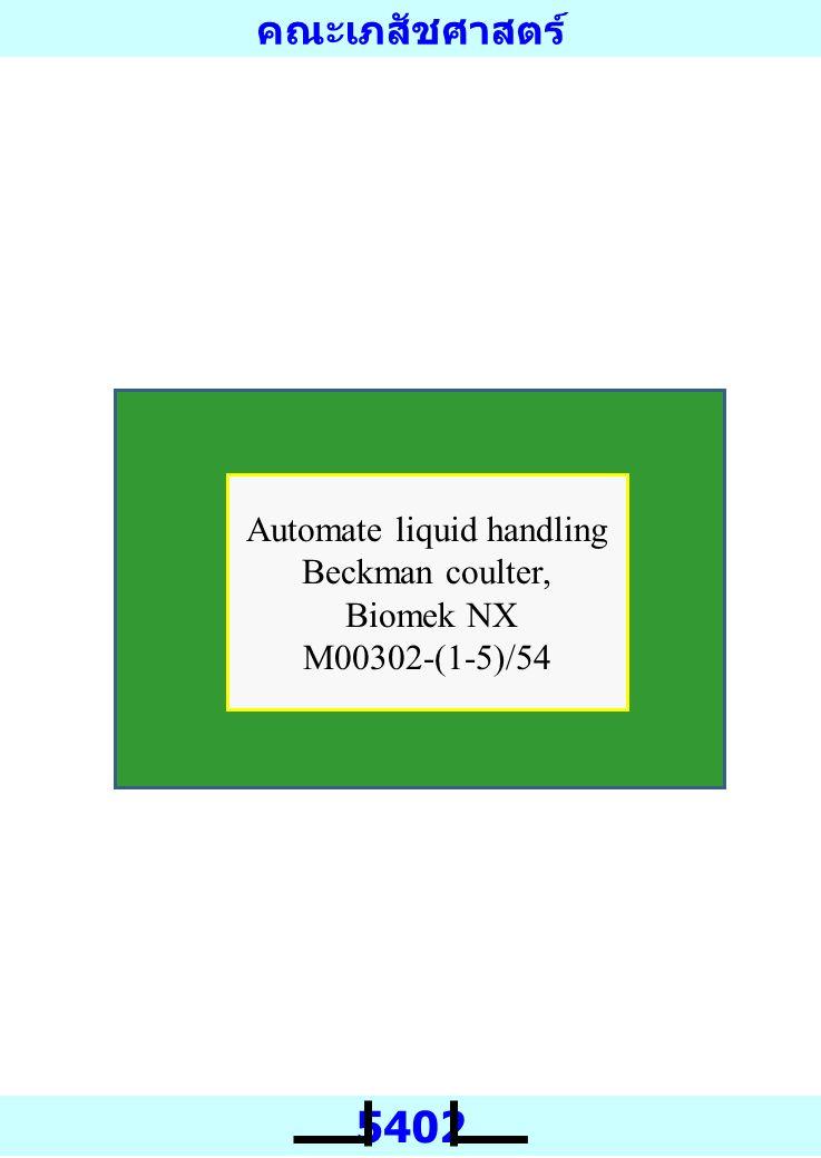 คณะเภสัชศาสตร์ 5403 Refrigerated Centrifuge Beckman/ Allergra x15R M-00210-2/53 Centrifuge Beckman/ Allergra X12 M-00211-2/53 Refrigerated Centrifuge Tomy/ Kitman T24 M-00391-3/55 Spectrophotomete r Thermo Scien/ Evolution 300 M-00285-(6-10)/54 PCR Techne/ TC512 M-00304-1/53 Image Quant GE/ LAS4000 mini M-00214-(1-3 )/53 Real-time PCR Roche/ LC480II M-00356-(1-10)/53 Microplate reader Molecular device, Spectramax L M-00239-(1-5)/53 Eliza reader TECAN/Sunrise M-00238-(1-7)/53 Microwave Sharp/R219 M-00313-13/54 Shaker Boekel bambino, RockerII M-00248-3/53 Hybridize incubator Boekel bambino M-00362-3/53 Vertex mixer Genei2 M-00283-8/56 Heat box Benchmark M-00283-4/56