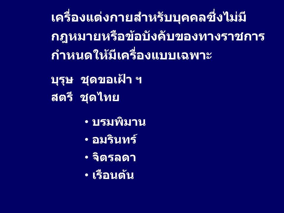 เครื่องแต่งกายสำหรับบุคคลซึ่งไม่มี กฎหมายหรือข้อบังคับของทางราชการ กำหนดให้มีเครื่องแบบเฉพาะ บุรุษ ชุดขอเฝ้า ฯ สตรี ชุดไทย บรมพิมาน อมรินทร์ จิตรลดา เ