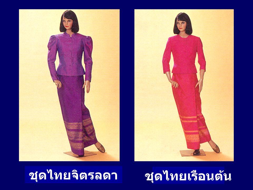 ชุดไทยเรือนต้น ชุดไทยจิตรลดา