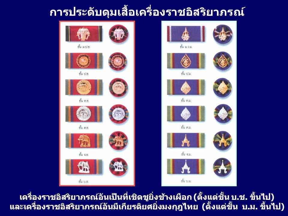 เครื่องราชอิสริยาภรณ์อันเป็นที่เชิดชูยิ่งช้างเผือก (ตั้งแต่ชั้น บ.ช. ขึ้นไป) และเครื่องราชอิสริยาภรณ์อันมีเกียรติยศยิ่งมงกุฎไทย (ตั้งแต่ชั้น บ.ม. ขึ้น