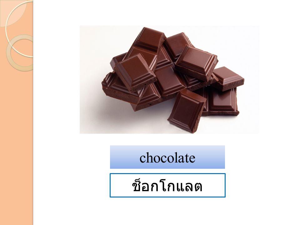 ช็อกโกแลต chocolate