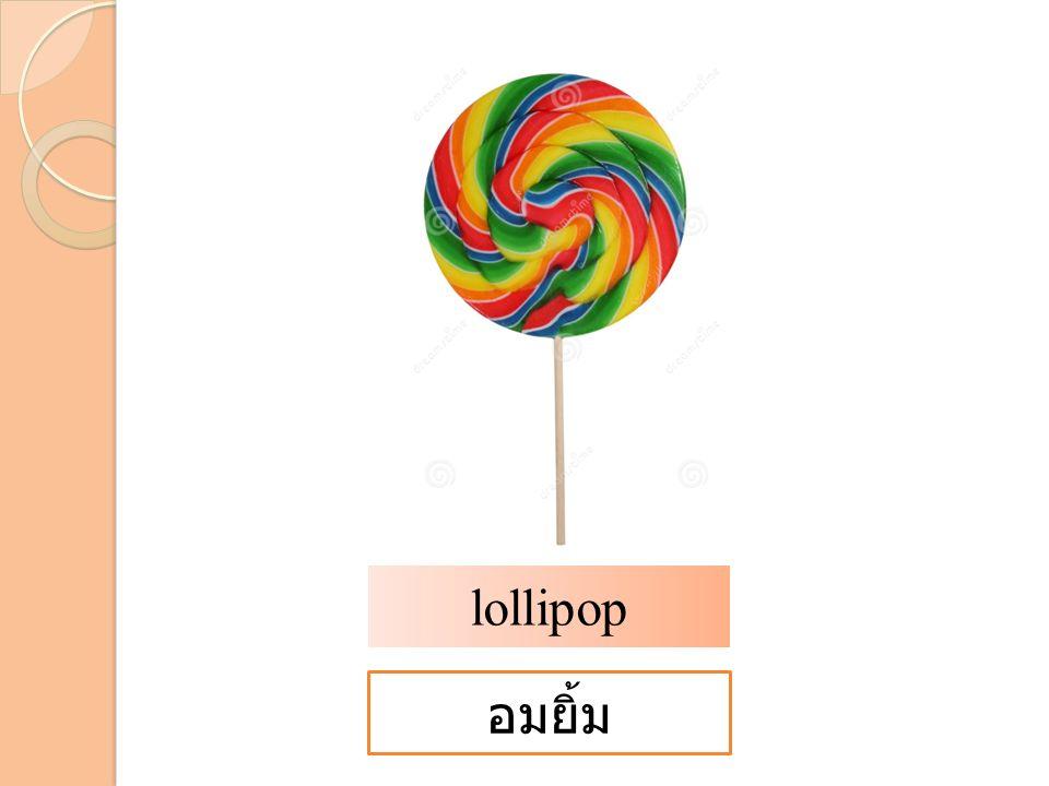 อมยิ้ม lollipop