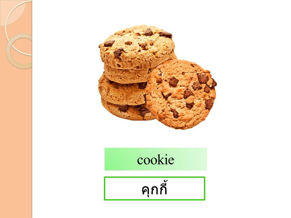 คุกกี้ cookie
