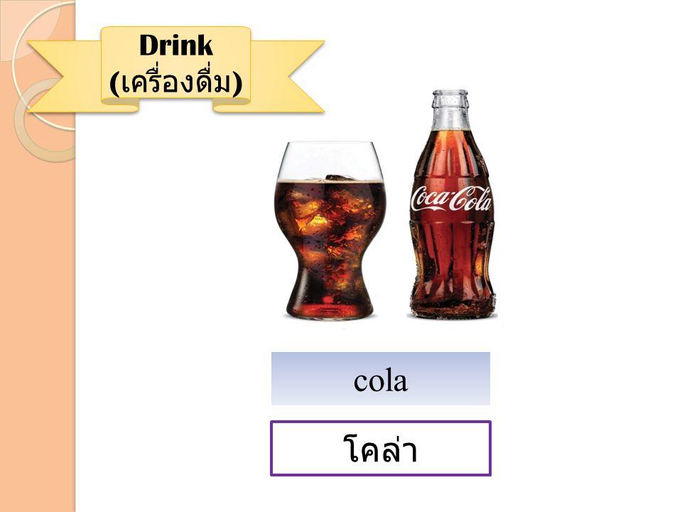 โคล่า Drink ( เครื่องดื่ม ) cola