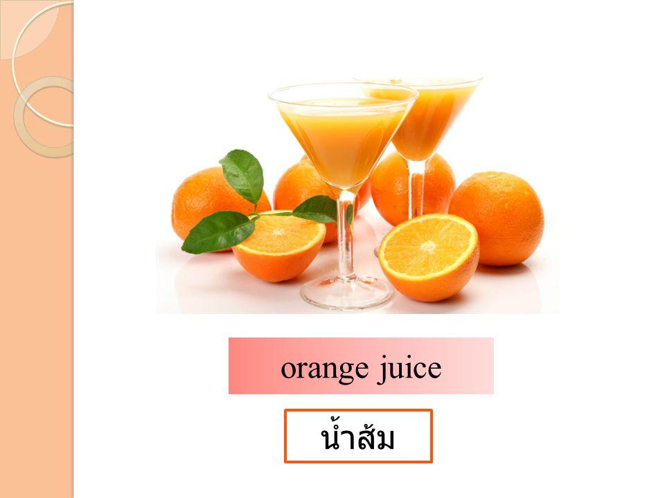 น้ำส้ม orange juice