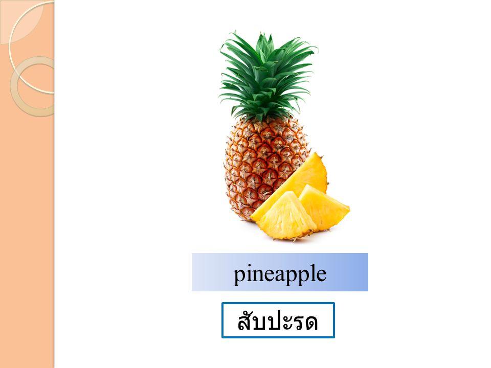 สับปะรด pineapple