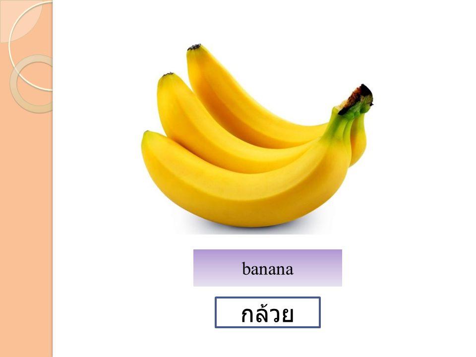 กล้วย banana