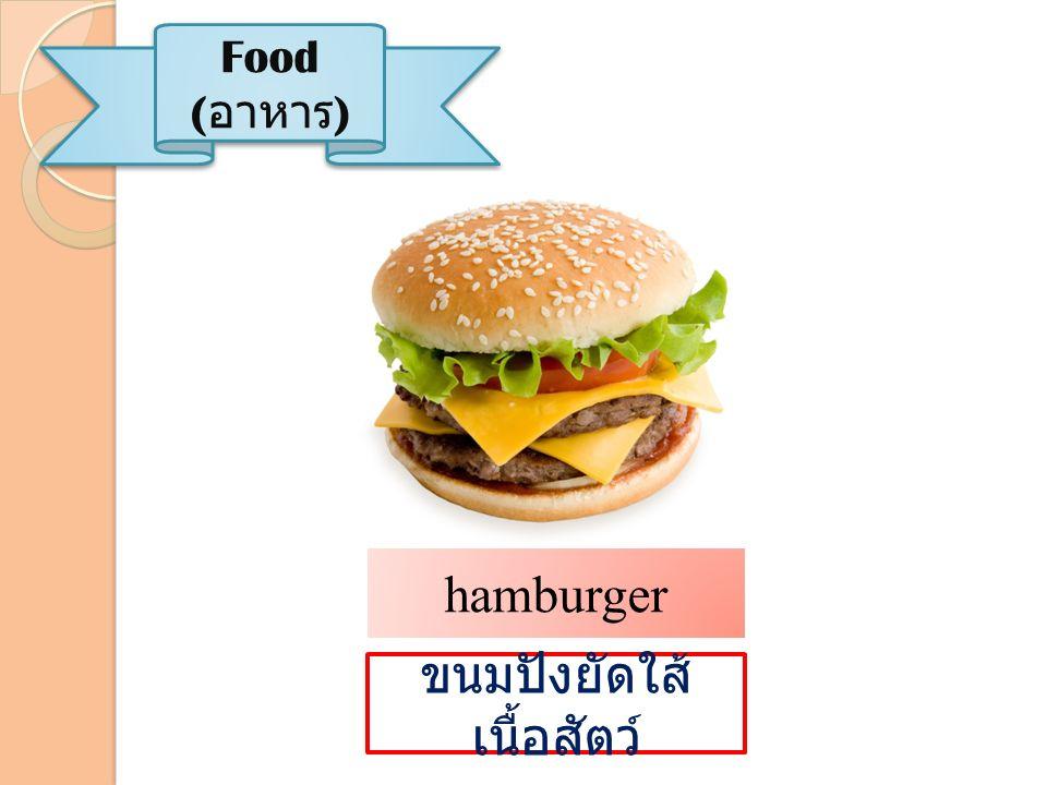 ขนมปังยัดใส้ เนื้อสัตว์ hamburger Food ( อาหาร )