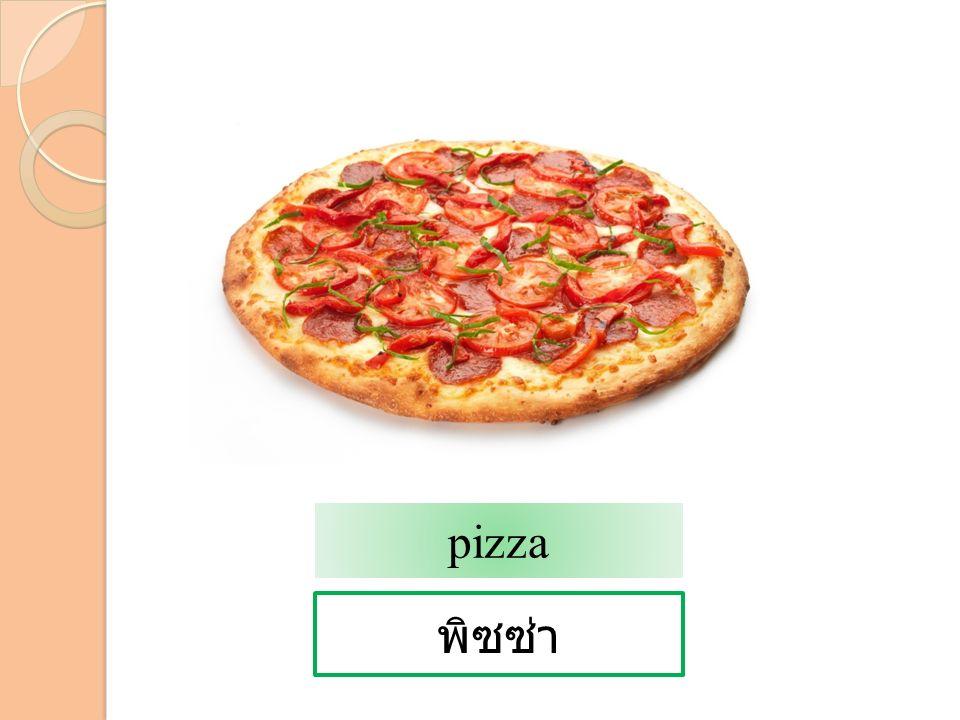 พิซซ่า pizza