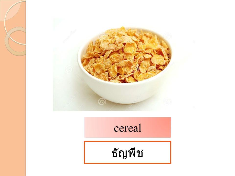 ธัญพืช cereal